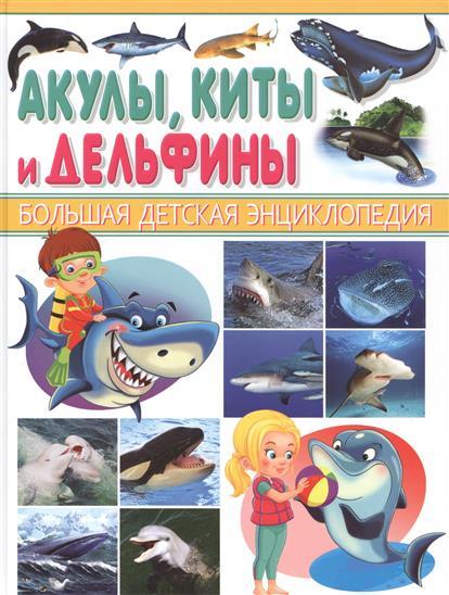 Рублев С. Акулы, киты и дельфины акулы киты дельфины