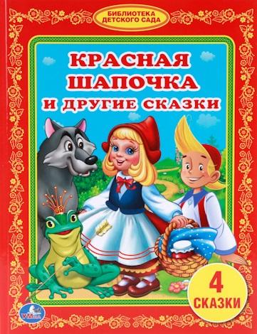 Красная Шапочка и другие сказки. 4 сказки