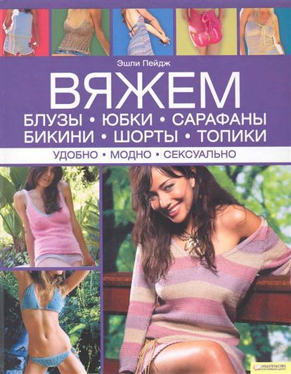 Вяжем блузы юбки сарафаны бикини шорты топики…