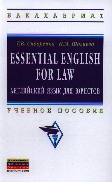 Сидоренко Т., Шагиева Н. Essential English for Law. Английский язык для юристов. Учебное пособие