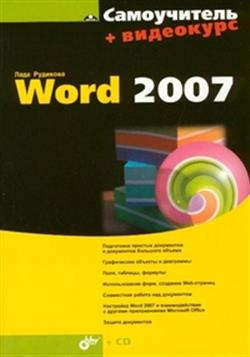 Рудикова Л. Самоучитель Word 2007 elaine marmel teach yourself visually word 2007
