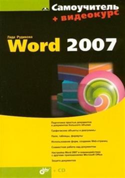 Рудикова Л. Самоучитель Word 2007