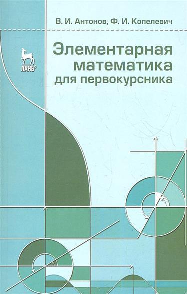 Элементарная математика для первокурсника. Учебное пособие