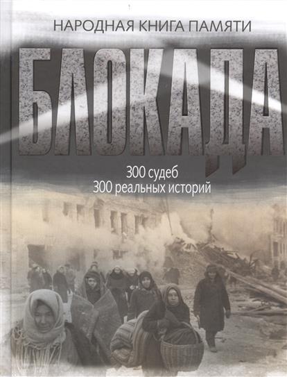 Блокада Ленинграда. Народная книга