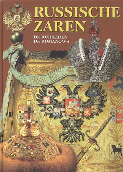 Русские цари. Рюриковичи. Романовы / Russische Zaren. Die Rurikiden. Die Romanows (+ Генеалогия русских царских семей на англ. яз.)