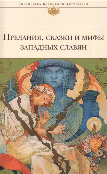 Предания, сказки и мифы западных славян