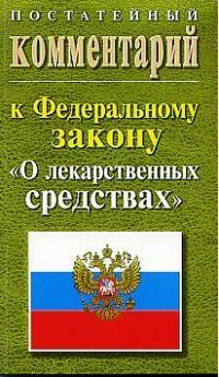 Пост. комментарий к ФЗ о лекарственных средствах