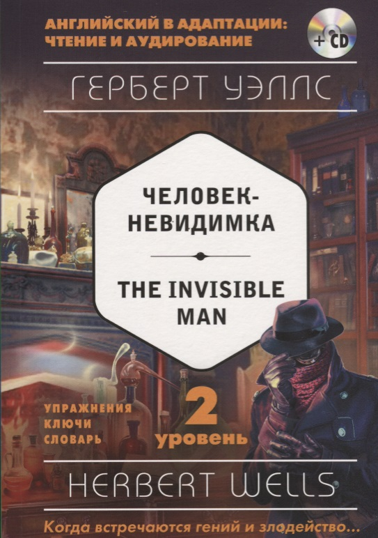 Уэллс Г. Человек-невидимка / The Invisible Man rollercoasters the invisible man