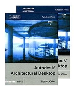 Обин Пол Ф. Autodesk Architectural Desktop 2тт clemens f kusch anabel gelhaar venice architectural guide