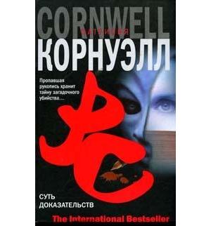 Корнуэлл П. Суть доказательств