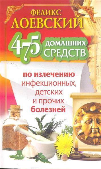 Лоевский Ф. 698 домашних средств по излечению… 43 698