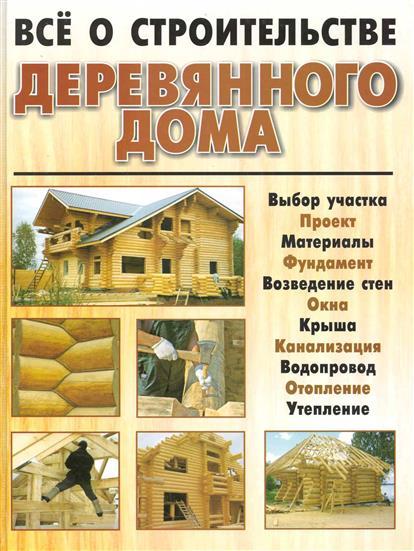 Адамчик М. (сост.) Все о строительстве деревянного дома