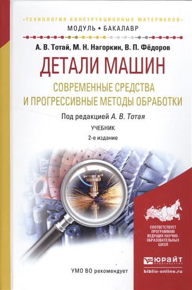 Детали машин. Современные средства и прогрессивные методы обработки. 2 изд.