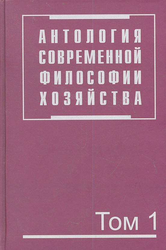 Осипов Ю. (ред.) Антология современной философии хозяйства. В 2 томах. Том 1 анатомия человека в 2 х томах том 1 cd