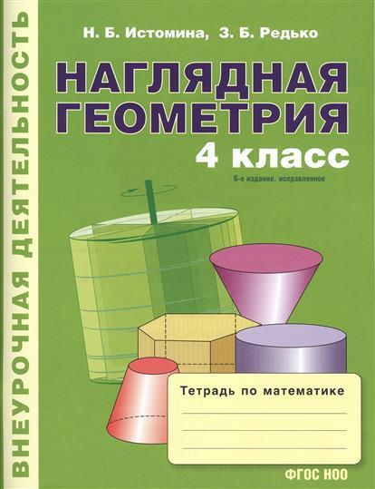 Истомина Н.: Наглядная геометрия. Тетрадь по математике. 4-й класс. 6-е издание, исправленное