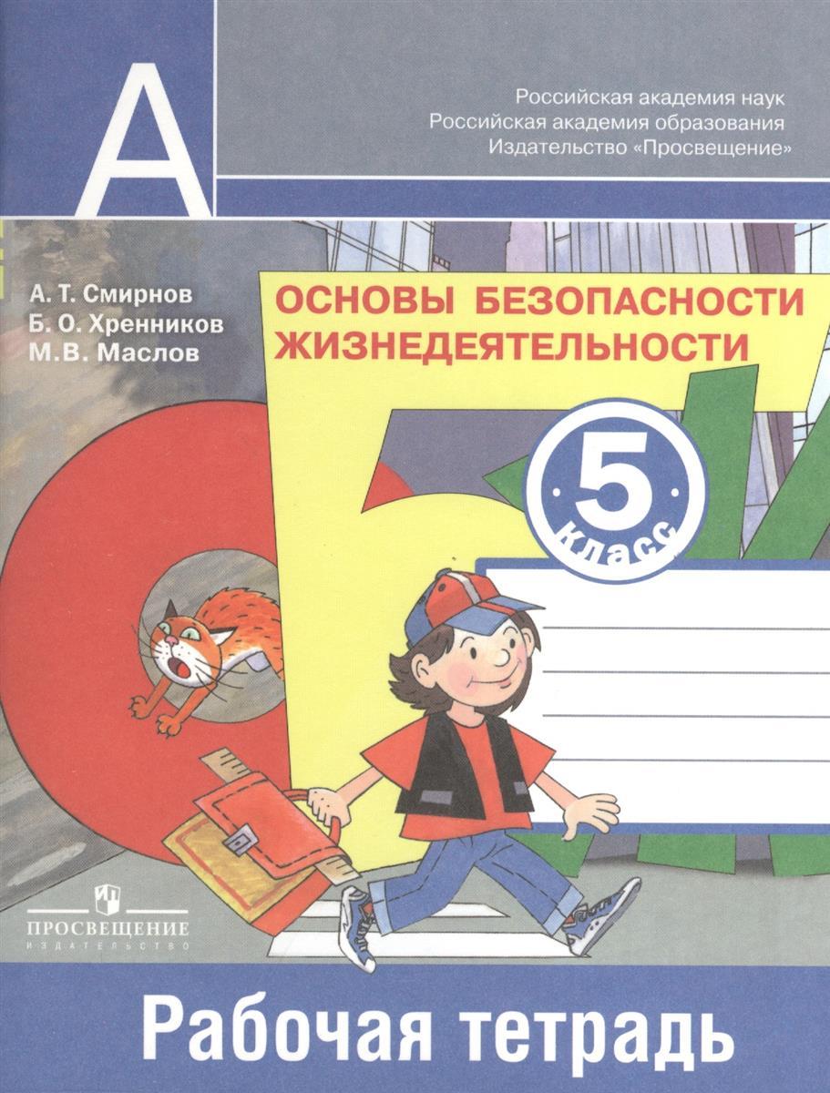 Основы безопасности жизнедеятельности. 5 класс. Рабочая тетрадь. Учебное пособие для общеобразовательных организаций