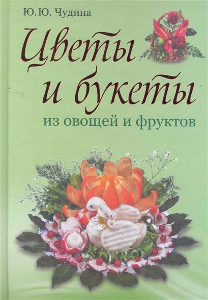 Цветы и букеты из овощей и фруктов