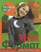 Вязаная мода MiniФормат Одежда для детей спицы