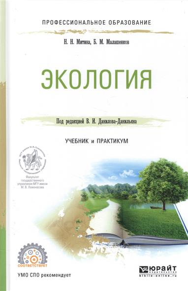 Митина Н., Малашенков Б. Экология. Учебник и практикум