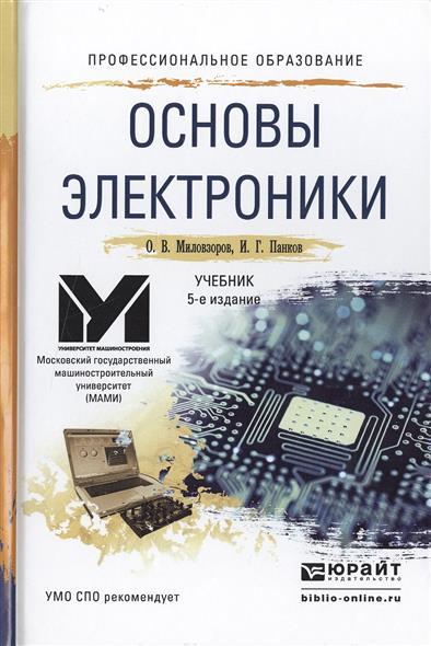 Основы электроники. Учебник для СПО. 5-е издание, переработанное и дополненное