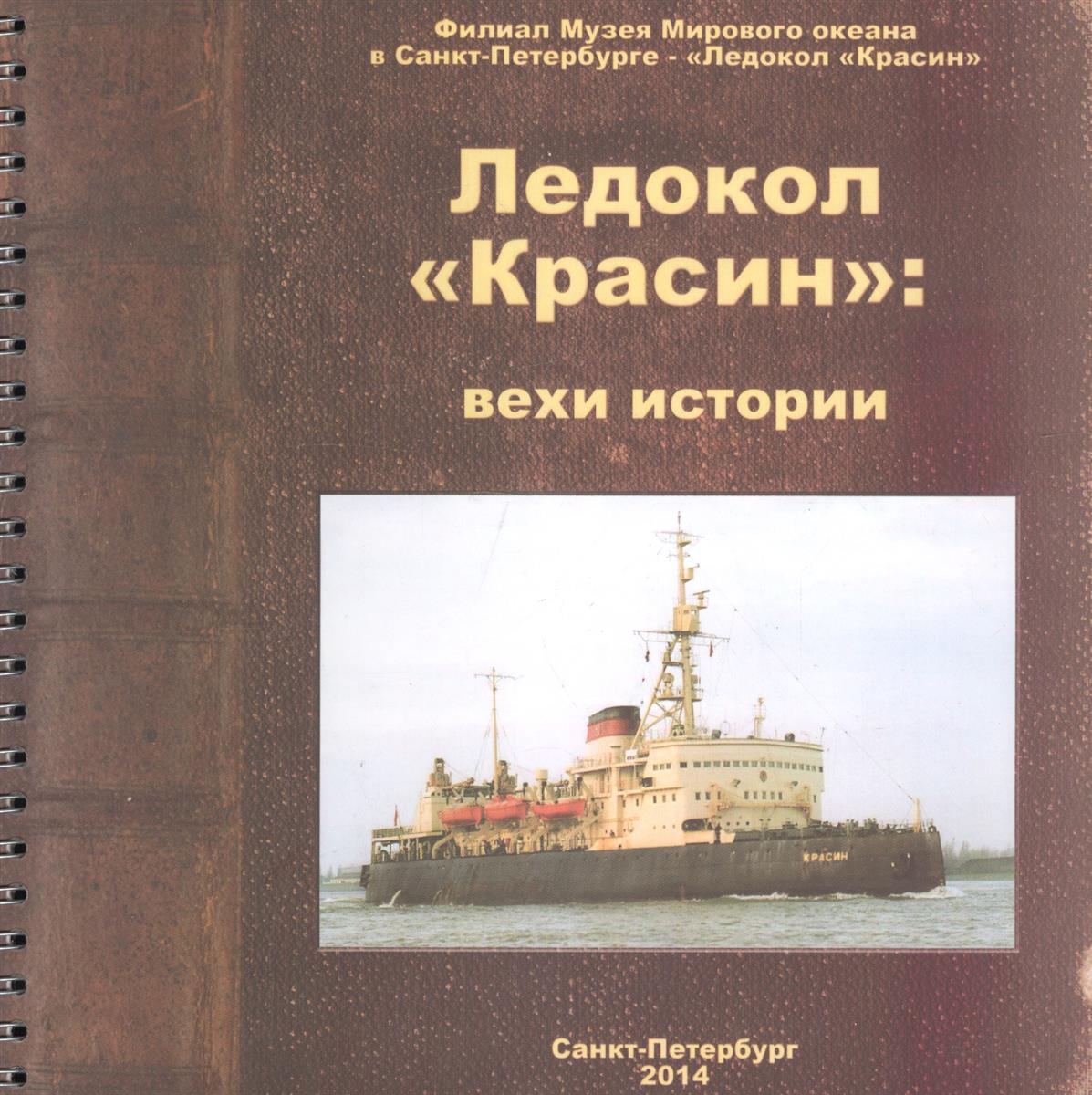 Емелина М., Савинов М. Ледокол Красин. Вехи истории ледокол 010 1600w