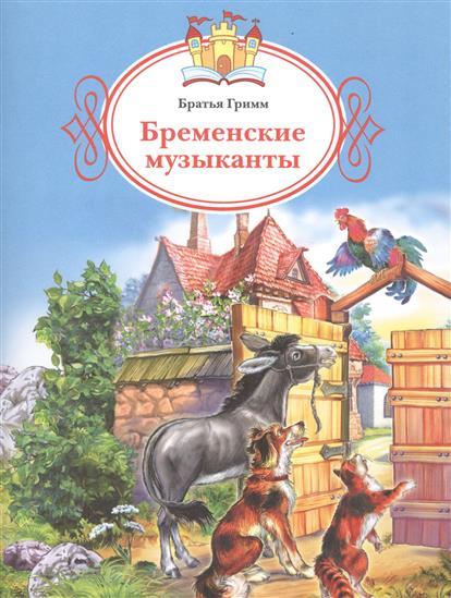 Гримм Я.: Бременские музыканты