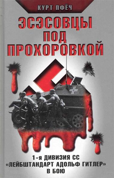 Эсэсовцы под Прохоровкой 1-я дивизия СС...