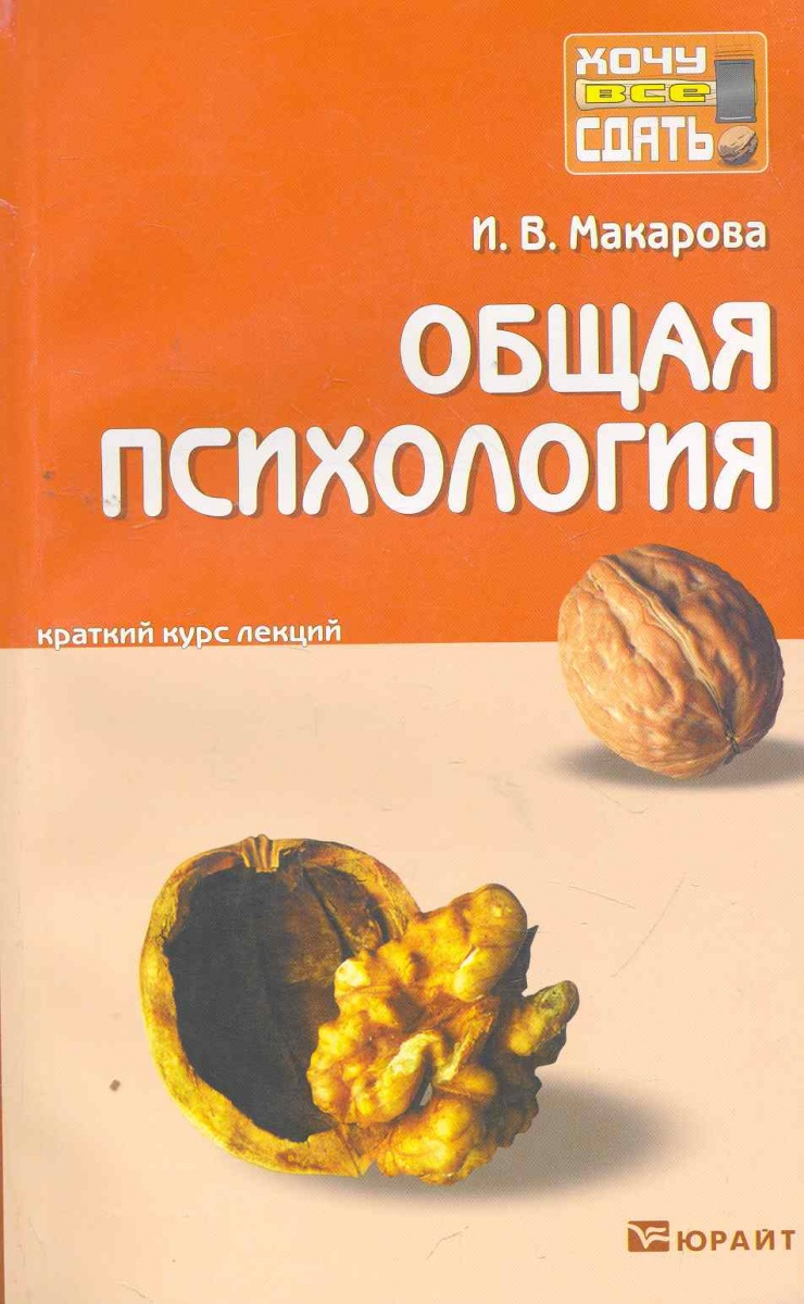 Макарова И. Общая психология