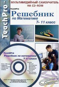 TeachPro Решебник по математике 7-11 кл