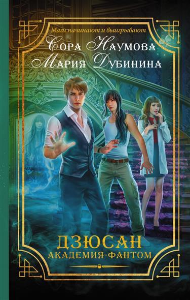 Наумова С., Дубинина М. Дзюсан. Академия-фантом