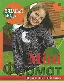 Болгова Н. (сост.) Вязаная мода MiniФормат Одежда для детей спицы одежда для детей