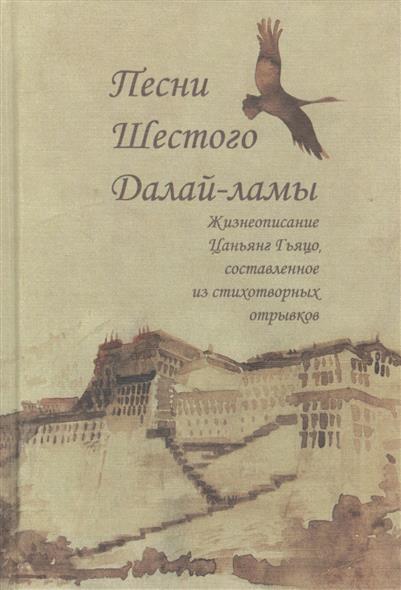 Песни Шестого Далай-ламы Жизнеописание Цаньянг Гьяцо