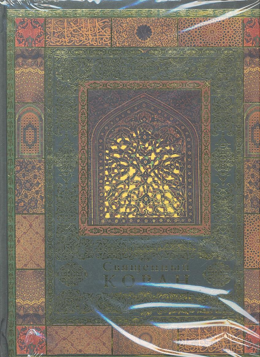 Бутромеев В. Священный Коран багиева о ред 25 коротких сур священный коран