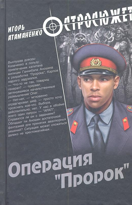 Атаманенко И. Операция Пророк ISBN: 9785953364270 атаманенко и измена по курсу доллара