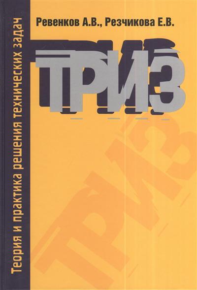 Теория и практика решения технических задач. 3-е издание, исправленное и дополненное