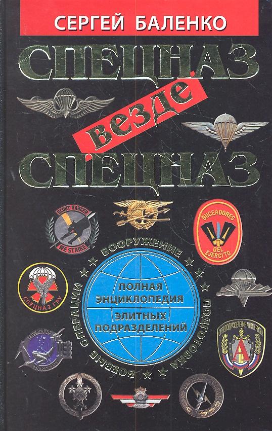 Баленко С. Спецназ везде Спецназ. Полная энциклопедия элитных подразделений.