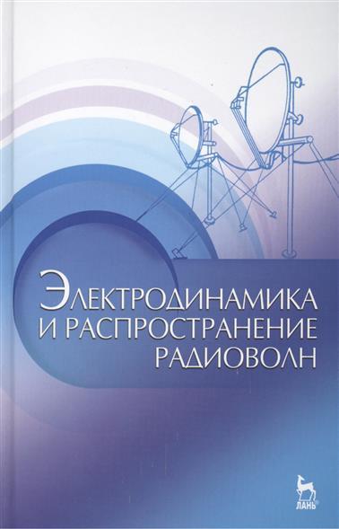 Электродинамика и распространение радиоволн: Учебное пособие. Издание второе, дополненное