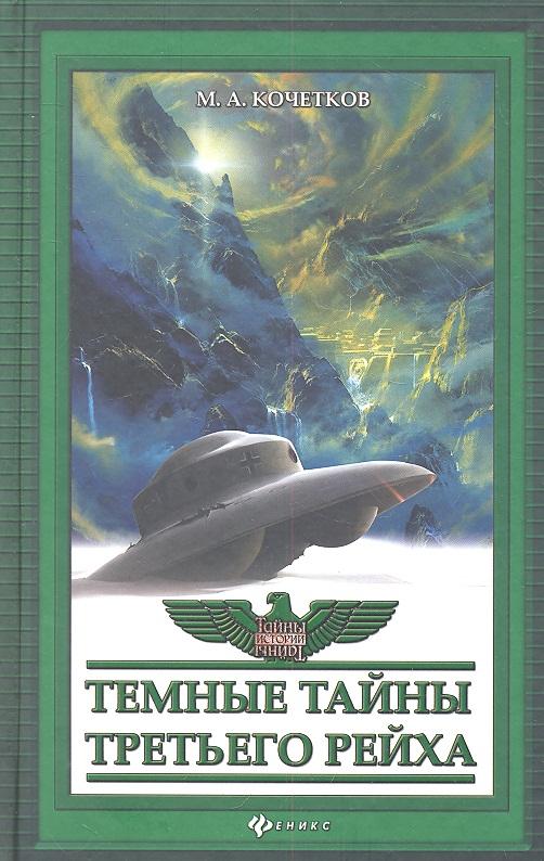 Кочетков М. Темные тайны Третьего рейха книги эксмо изучаю мир вокруг для детей 6 7 лет page 5