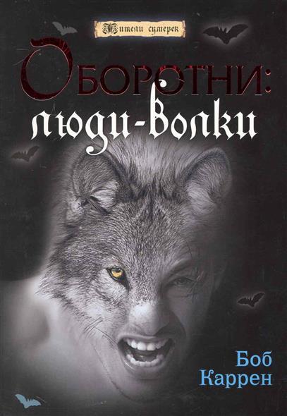 Оборотни люди-волки