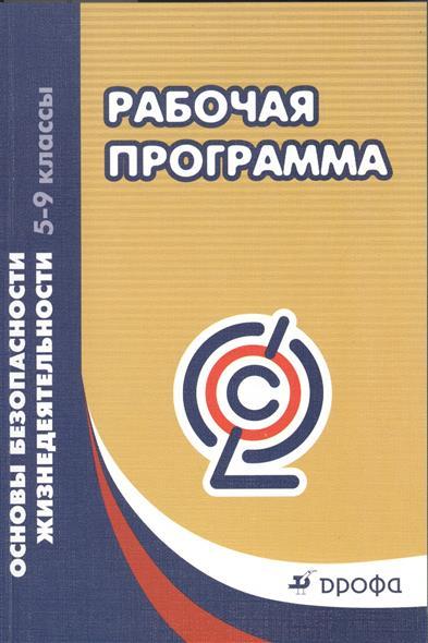 Основы безопасности жизнедеятельности 5-9 классы. Рабочие программы. Учебно-методическое пособие. 2-е издание, стереотипное