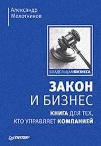 Молотников А. Закон и бизнес Книга для тех кто управляет компанией