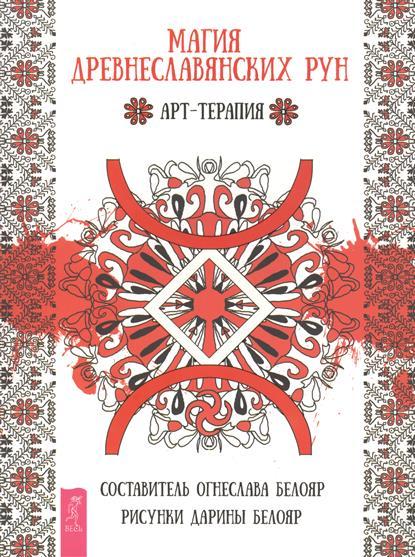 Магия древнеславянских рун. Арт-терапия