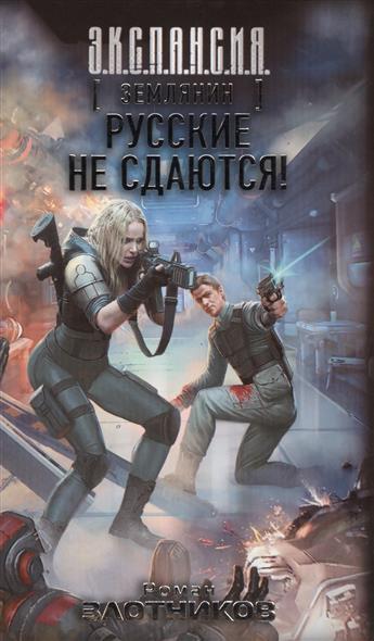 Злотников Р. [Землянин]. Русские не сдаются! роман злотников русские не сдаются