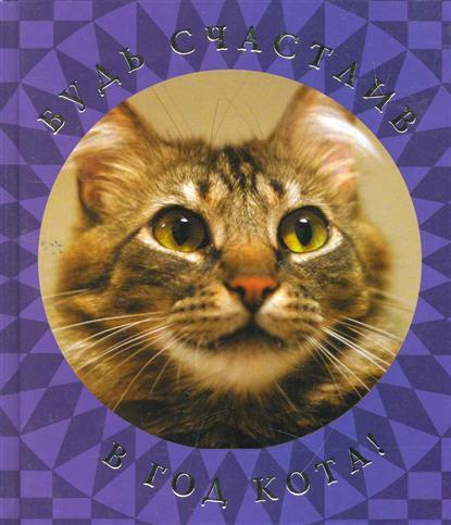 Будь счастлив в год Кота