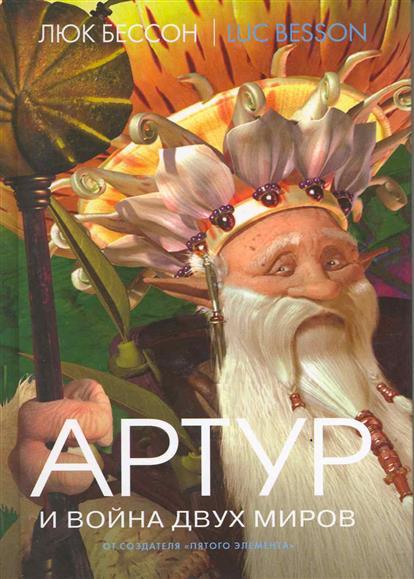 Бессон Л. Артур и война двух миров Кн.4 брукс м война миров z