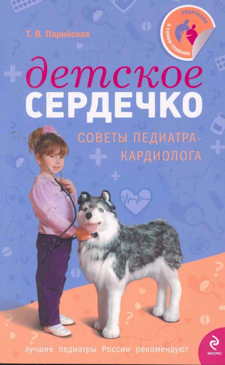 Парийская Т. Детское сердечко Советы педиатра-кардиолога novus 4 26