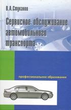 Сервисное обслуживание автомобильного транспорта Учеб. пос.
