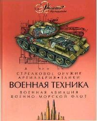 Военная техника Стрелковое оружие Артиллерия Танки... книгу военная техника танки