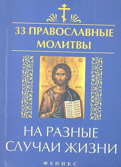 Елецкая Е. (сост.) 33 православные молитвы на разные случаи жизни