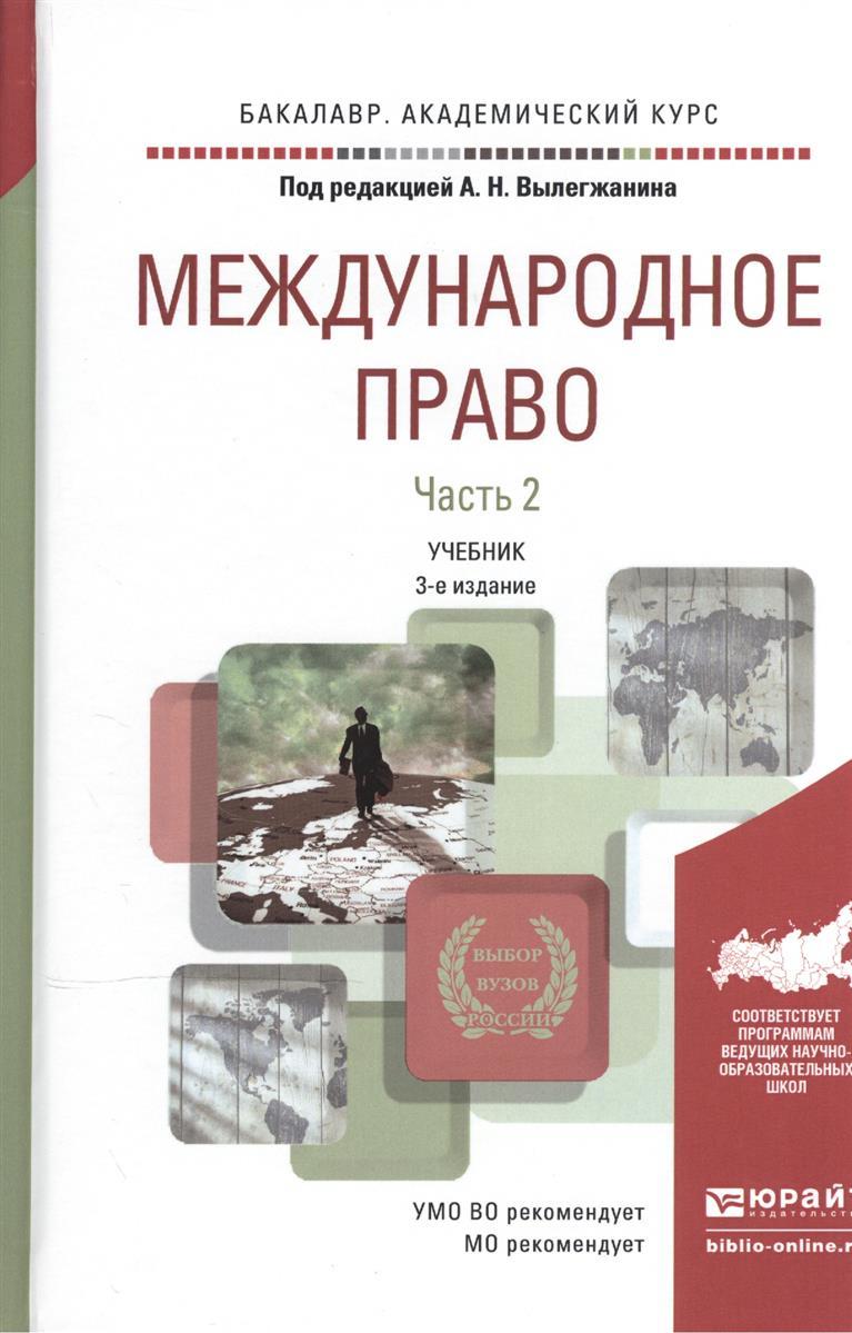 Международное право. Учебник. В 2-х частях. Часть 2